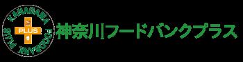 神奈川フードバンク・プラス